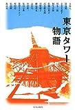 東京タワー物語