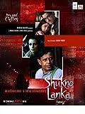 SHUKNO LANKA starring MITHUN CHAKRABORTY