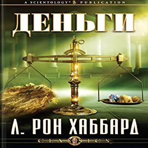 Money (Russian Edition) | [L. Ron Hubbard]