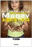 20代のうちに知っておきたい お金のルール38