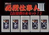 5個セット 必殺仕事人 (藤田まこと ×1 山崎努 ×2 三田村邦彦 ×2) 光る ライター