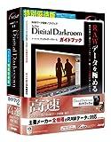 Arcsoft DigitalDarkroom ガイドブック付き
