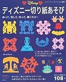 ディズニー切り紙あそび (レディブティックシリーズ no. 3005)