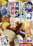究極!居酒屋グルメ―ラズウェル細木スペシャル (ぶんか社コミックス)