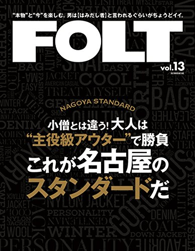FOLT 2016年Vol.13 大きい表紙画像