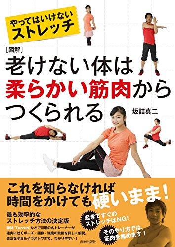 図解 やってはいけないストレッチ 老けない体は柔らかい筋肉からつくられる