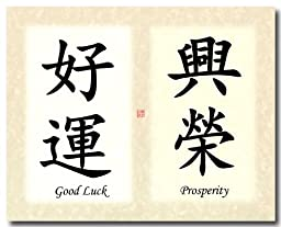 8x10 Good Luck & Prosperity Calligraphy Print - Antique Ivory
