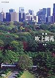 皇居 吹上御苑 四季 [DVD]