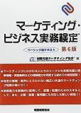マーケティング・ビジネス実務検定  ベーシック版テキスト〔第6版〕