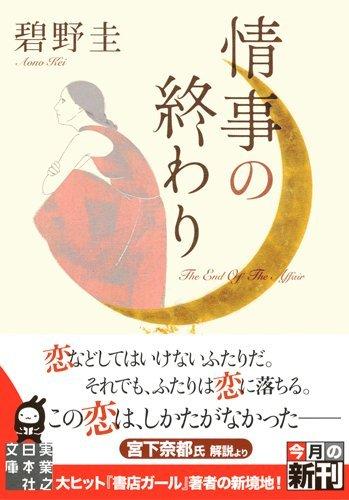 情事の終わり (実業之日本社文庫)