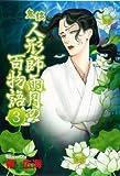 鬼談人形師雨月の百物語 3 (LGAコミックス)