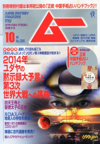 ムー 2013年 10月号 [雑誌]