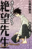 さよなら絶望先生(11) (講談社コミックス)