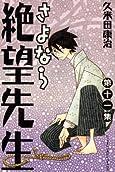 さよなら絶望先生(11) (少年マガジンコミックス)