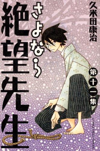 さよなら絶望先生 第11集 (11) (少年マガジンコミックス)