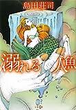溺れる人魚 (文春文庫)