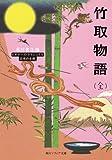 竹取物語(全) ビギナーズ・クラシックス 日本の古典<ビギナーズ・クラシックス 日本の古典> (角川ソフィア文庫)