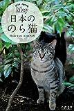日本ののら猫 [kindle版]