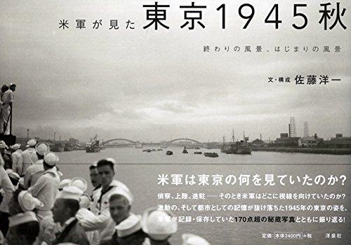 米軍が見た東京1945秋