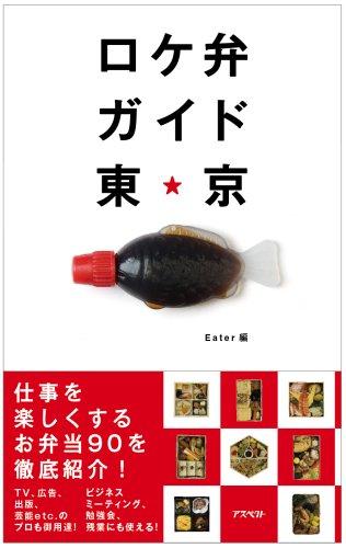 ロケ弁ガイド東京