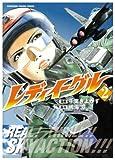 レディイーグル (2) (KADOKAWA CHARGE COMICS 3-2)