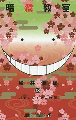 暗殺教室 18巻 松井優征 おかえしは3倍返し
