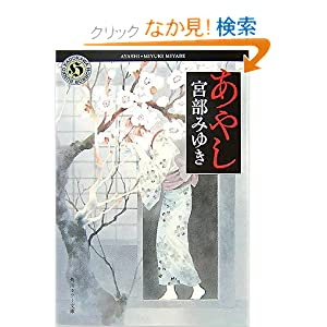 あやし (角川ホラー文庫)