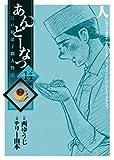 あんどーなつ 江戸和菓子職人物語 14 (ビッグコミックス)