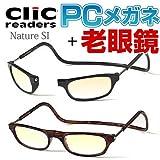 特注PC用(特許老眼鏡) パープル+1.50老眼鏡 PCメガネCliC Nature SI 【※このページはパープル「+1.50」のみの販売です】◆+1.50