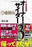 小宮 城の馬主馬券術 オーナー・サイダー3 新金脈編