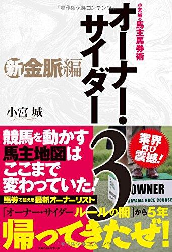 小宮 城の馬主馬券術 オーナー・サイダー3 新金脈編 -