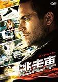 逃走車 [DVD]