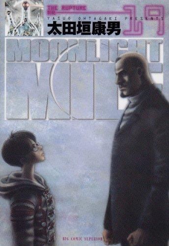 MOON LIGHT MILE 19 (ビッグコミックス)