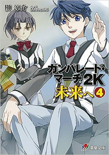 ガンパレード・マーチ 2K 未来へ 4