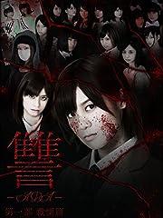 讐 〜ADA〜 第一部 戦慄篇