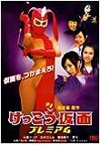 けっこう仮面 プレミアム [DVD]