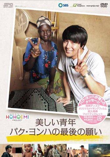 美しい青年パク・ヨンハの最後の願い [DVD]