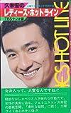 久米宏のレディース・ホットライン (1979年)