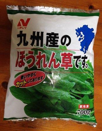 ニチレイ 九州産のほうれん草です 700g (冷凍食品)
