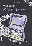 感傷旅行(センチメンタル・ジャーニィ)―Tanabe Seiko Collection〈3〉 (ポプラ文庫)