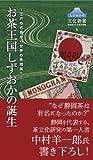 しずおかの文化新書6 〜江戸の名茶から世界の静岡茶まで〜 お茶王国しずおかの誕生