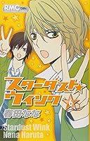 スターダスト・ウインク 6 (りぼんマスコットコミックス)