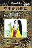 堤中納言物語―マンガ日本の古典 / 坂田 靖子 のシリーズ情報を見る
