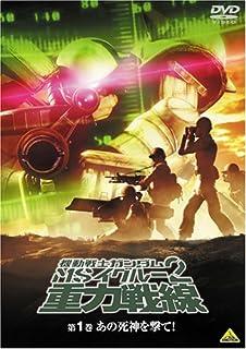 Amazon.co.jp | <b>機動戦士ガンダム MSイグルー2 重力戦線 2</b> [DVD] DVD <b>...</b>