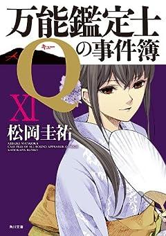 万能鑑定士Qの事件簿 XI: 11 (角川文庫)