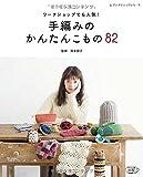 手編みのかんたんこもの82 (レディブティックシリーズ)