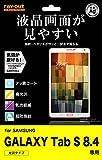 レイ・アウト SAMSUNG GALAXY Tab S 8.4インチ用 液晶保護フィルム すべすべタッチ光沢指紋防止フィルム RT-GTABS8F/C1