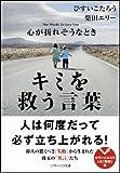 「心が折れそうなときキミを救う言葉」ひすいこたろう、柴田エリー