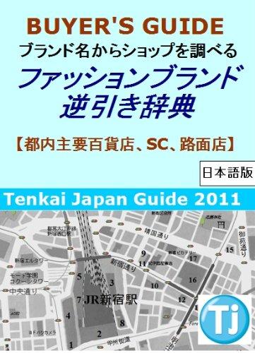 Buyer's Guide:Tokyo's Fashion Brand Gyakuiki-jiten (Japanese version)