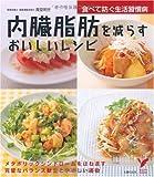 内臓脂肪を減らすおいしいレシピ (セレクトBOOKS)